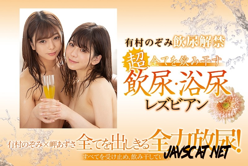 BBAN-316 Drink All Drinking Super Urophagia / Bath Urine Lesbian (2020 | 6.63 GB | FullHD)